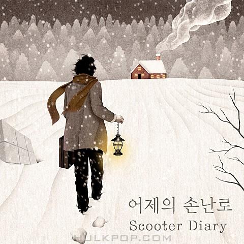 Scooter Diary – 어제의 손난로 – Single