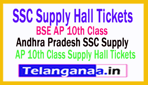 AP 10th Class Supply Hall Tickets 2018 Downloads Andhra Pradesh Manabadi SSC Hall Tickets