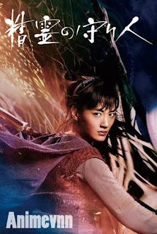 Seirei no Moribito Live Action -  2016 Poster