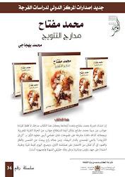 """""""محمد مفتاح، مدارج التتويج""""المركز الدولي لدراسات الفرجة"""