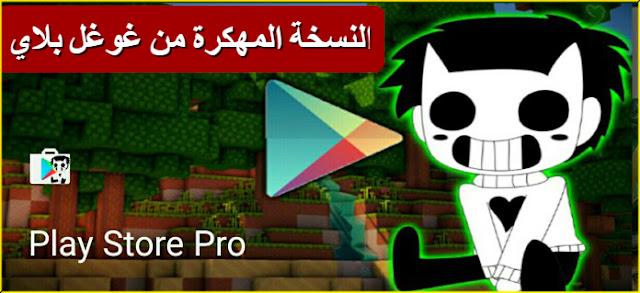 تحميل متجر play store pro لتحميل تطبيقات و العاب الاندرويد بالمجان
