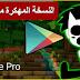 تحميل متجر play store pro apk لتحميل تطبيقات و العاب الاندرويد بالمجان