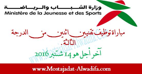 وزارة الشباب والرياضة مباراة توظيف تقنيين اثنين من الدرجة الثالثة. آخر أجل هو 14 شتنبر 2016