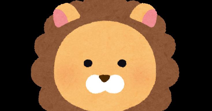 ライオンのキャラクター | かわいいフリー素材集 いらすとや