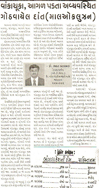 jamnagar newspaper article on dental braces, ring treatment in gujarati by Dr. bharat Katarmala