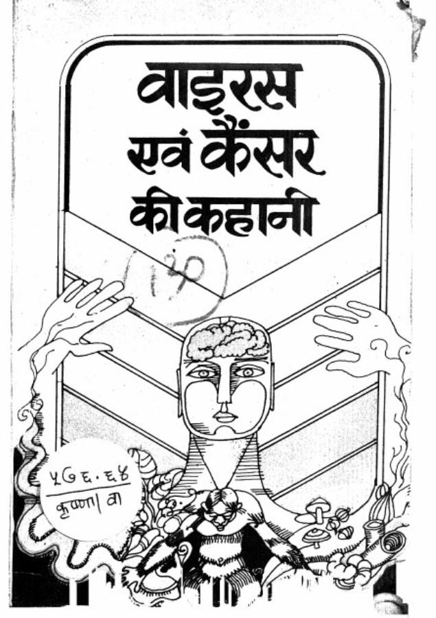 virus-aur-cancer-ki-kahani-krishnanand-dubey-वाइरस-और-कैंसर-की-कहानी-कृष्णानंद-दुबे