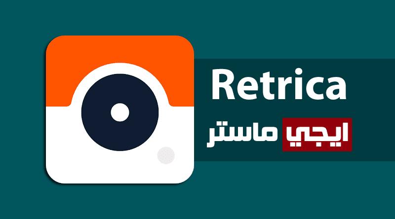 تطبيق Retrica لتعديل الصور وإضافة اللمسات الجمالية