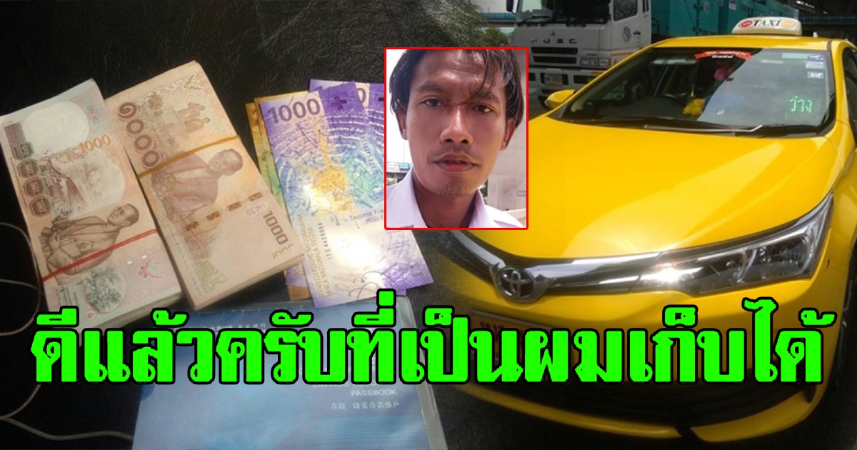 หนุ่มแท็กซี่เก็บเงินได้ เห็นจำนวนเงินไม่เอาไว้ ตามหาเจ้าของอย่างไว