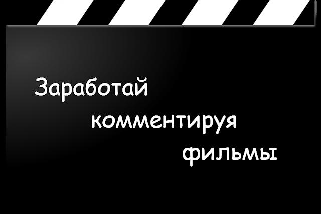 Заработок в интернете комментируя фильмы