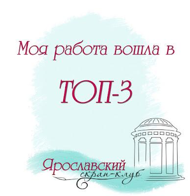 Мой Эко альбом в ТОП-3!