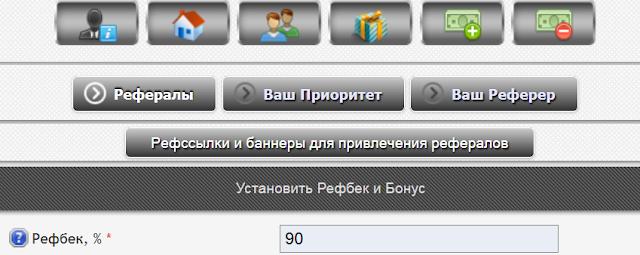 Заработок на рефералах букса WM-seo.ru: Система имеет 3 уровня рефералов, заработок с рефералов