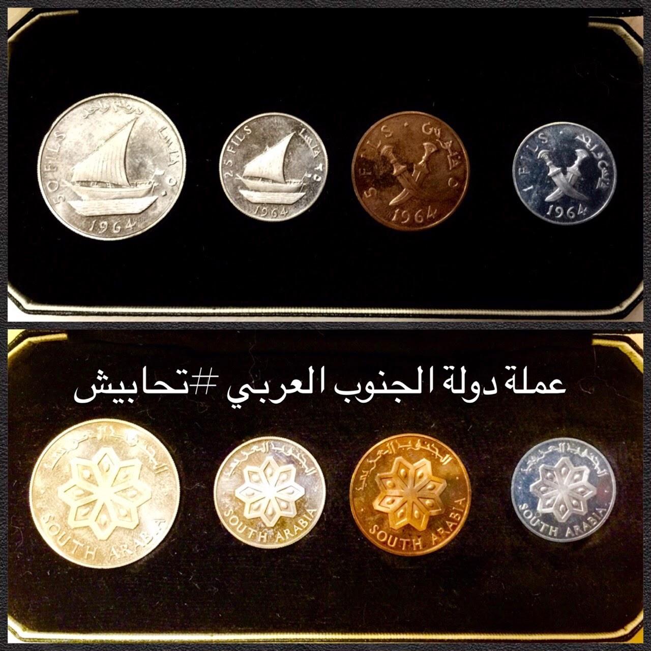 تحابيش دولة الجنوب العربي South Arabia