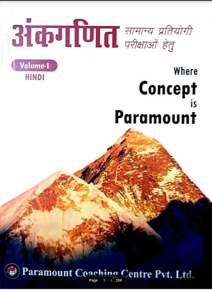Paramount Maths Book Volume 1 [Hindi]
