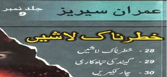 http://www.bookstube.net/2014/10/khatarnak-lashain-by-ibn-e-safi.html