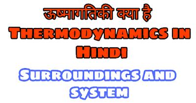 ऊष्मागतिकी क्या है Thermodynamics in Hindi
