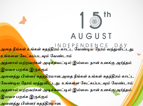 Independence Day Malayalam Images Quotes