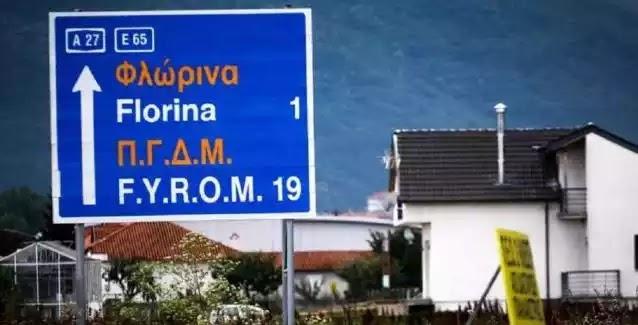 «Βόρεια Μακεδονία»: Αλλάζουν οι πινακίδες και στην Ελλάδα