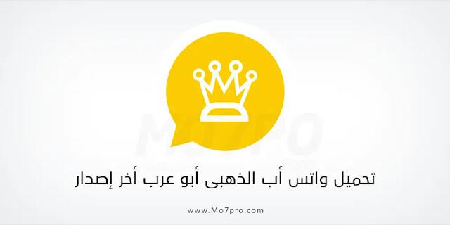 تحميل واتساب الذهبي أبو عرب أحدث إصدار 7.11 WhatsApp Plus Gold