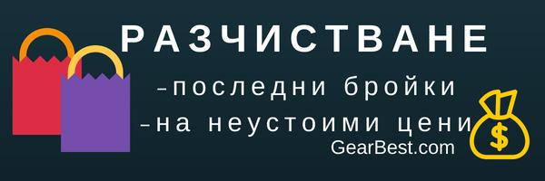 https://www.gearbest.com/clearance.html?lkid=14846637