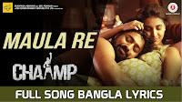 Maula-re-bangla-lyrics-from-chaamp