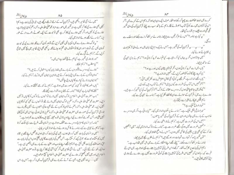 Peer e kamil by umera ahmed pdf files
