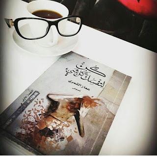 كتاب كن بخير تحميل pdf