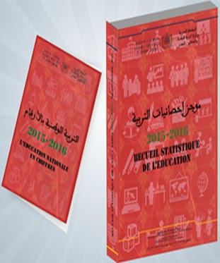 ثلاث إصدارات لمديرية الاستراتيجية والإحصاء والتخطيط تهم قطاع التربية الوطنية