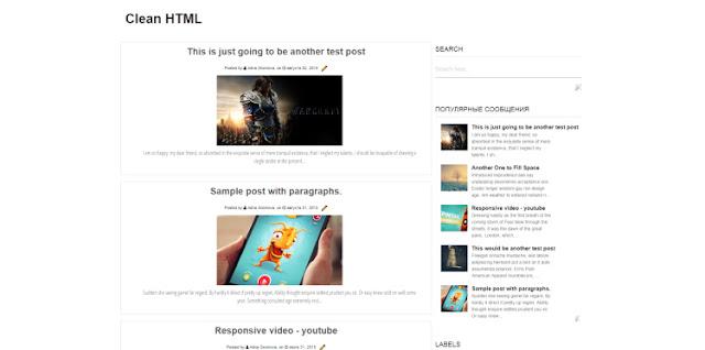 Clean HTML шаблон для blogger
