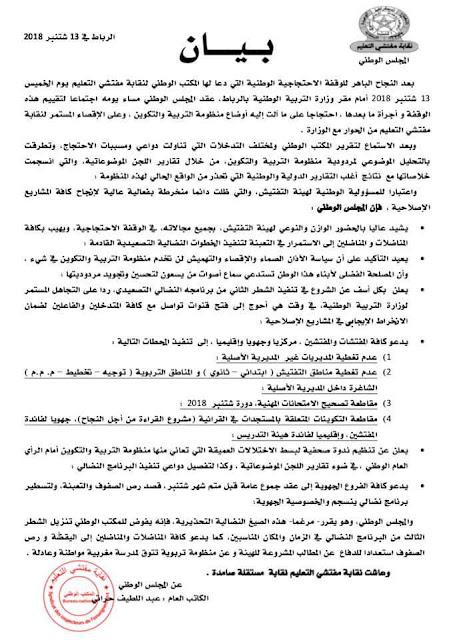 بيان المجلس الوطني لنقابة مفتشي التعليم