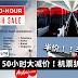 AirAsia 50小时大减价!机票折扣50%!