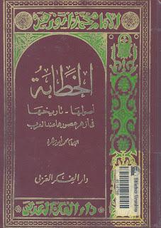 تحميل كتاب الخطابة أصولها تاريخها في أزهر عصورها عند العرب pdf محمد أبو زهرة