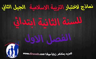 نماذج امتحانات التربية الاسلامية للسنة الثانية ابتدائي الجيل الثاني