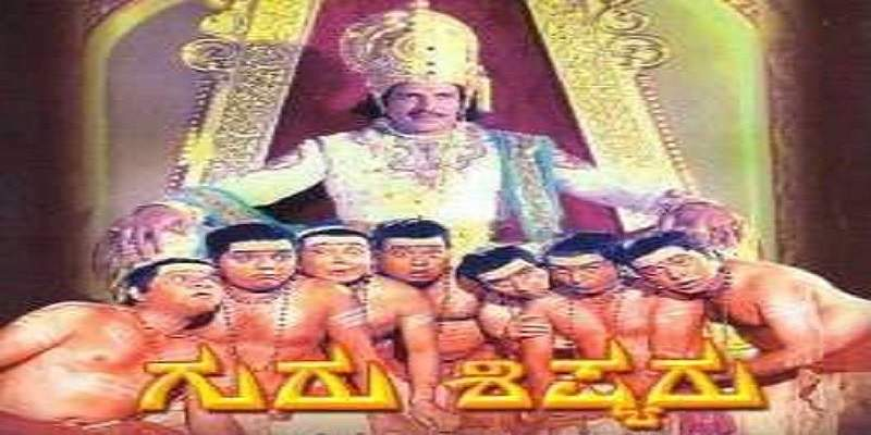 Guru Shishyaru Kannada Movie Poster