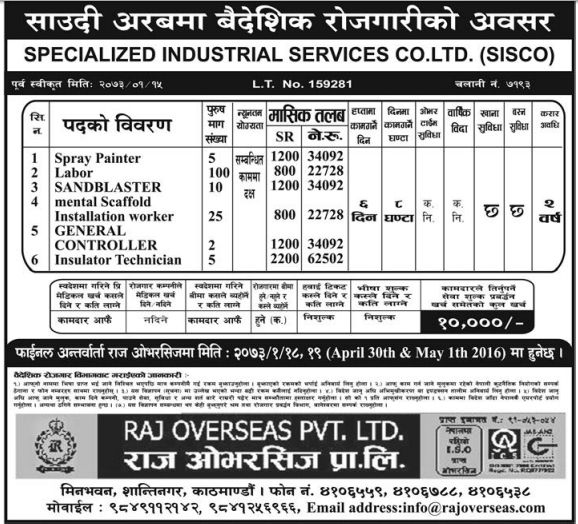 Free Visa & Free Ticket, Jobs For Nepali In Saudi Arabia,  Salary -Rs.62,502/