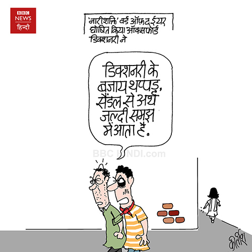 cartoons on politics, indian political cartoonist, indian political cartoon, cartoonist kirtish bhatt, crime against women, women