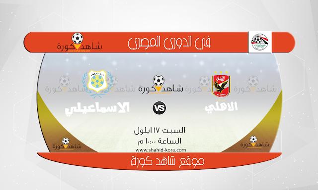 نتيجة مباراة الاهلي والاسماعيلي اليوم بتاريخ 17-09-2016 الدوري المصري