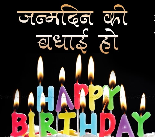 Happy Birthday Wishes In Hindi Language, Shayari For Best