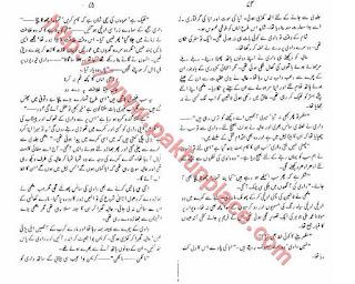 aangan novel by khadija mastoor pdf free download
