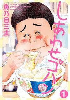 [魚乃目三太] しあわせゴハン 第01巻