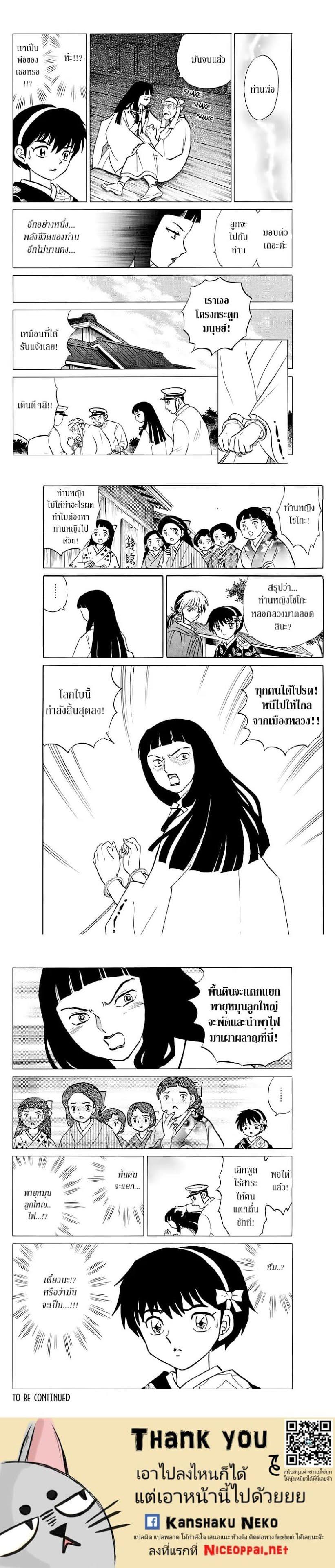 อ่านการ์ตูน Mao ตอนที่ 11 หน้าที่ 16
