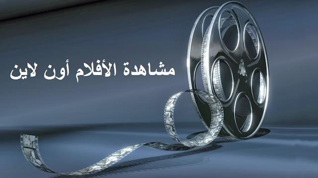 لعشاق مشاهدة الأفلام أونلاين.. إليكم أفضل موقعين عربية لمشاهدة أحدث الأفلام بجودة عالية والتمتع بتحميلها !