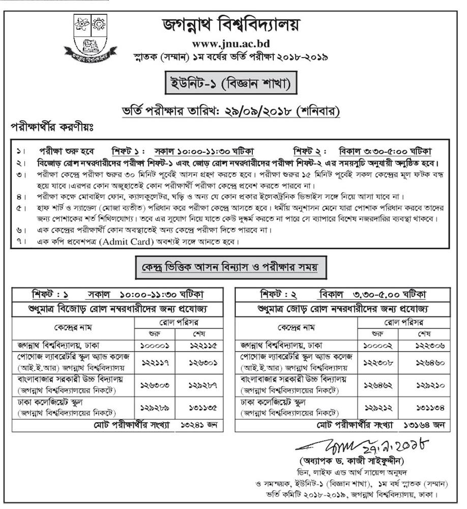 Jagannath University (JU) Admission Test Seat Plan