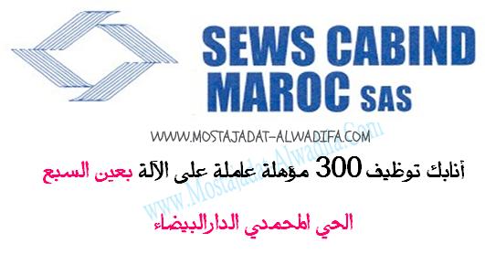 أنابك توظيف 300 مؤهلة عاملة على الآلة بعين السبع الحي المحمدي الدارالبيضاء