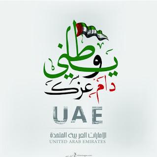 صور اليوم الوطنى الاماراتى 46 عيد الاتحاد