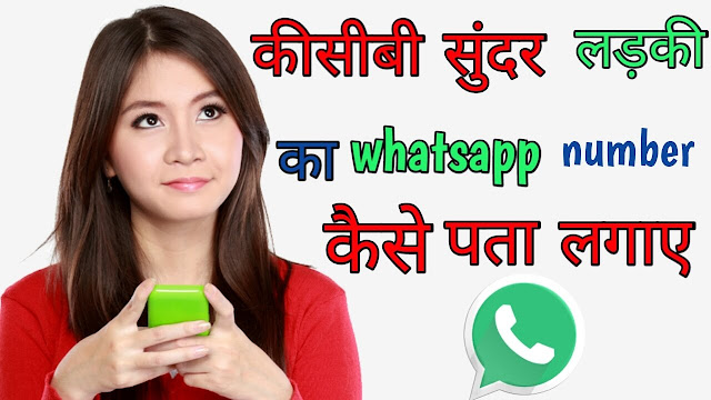 Girls & Boys ka WhatsApp number kaise Khoje janiye - Hindi me trips