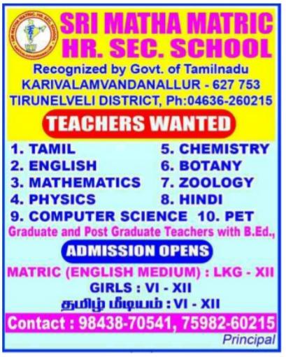 Sri Matha Matric Hr Sec School, Tirunelveli, Wanted PGT