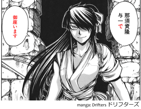 de gozaimasu で御座います used in the manga Drifters ドリフターズ by Nasu Yoichi