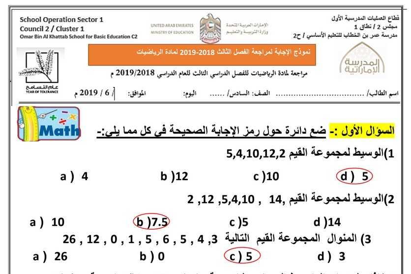 مذكرة مراجعة الرياضيات للصف السادس الفصل الثالث 2020 الامارات