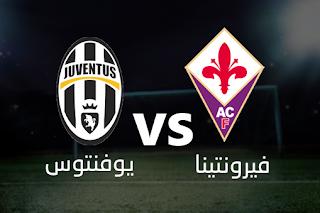 اون لاين مشاهدة مباراة فيورنتينا و اليوفينتوس 14-9-2019 بث مباشر في الدوري الايطالي اليوم بدون تقطيع