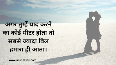 Romantic Shayari for Couple in Hindi